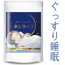 【送料無料】睡眠 サプリ 睡眠薬 精神安定剤 睡眠導入剤 に頼りたくない方へ送る サプリメント グリ