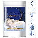 【送料無料】睡眠 サプリ 睡眠薬 精神安定剤 睡眠導入剤 に
