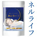 睡眠 サプリ サプリメント グリシン テアニン ネルライフ