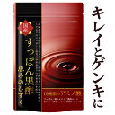 【数量限定大特価】送料無料! すっぽん黒酢サプリ 必須アミノ