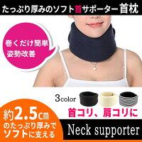首サポーターソフトタイプ頚椎カラー首の痛み肩こりに首枕
