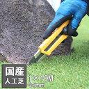 人工芝 ロール 1m×10m 34mm Uピン24本付き 雑草防止 リアル人工芝生 雑草防止 ジョイント ガーデニング 屋上緑化 芝生マット グリーン 日本製【ST-R10】