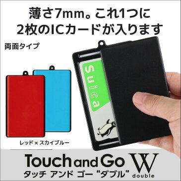 タッチアンドゴーW パスケース レッド×スカイブルー 薄さ7mm リール取り付け可能 2枚のICカードが入るパスケース シェリー TGW-A05