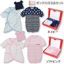ギフトBOX付き ギフトセット3041 ベビードール BABYDOLL 子供服 ベビー 男の子 女の子 【BD】 新生児 出産準備