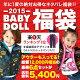 10/17 NEW★王冠 ネタバレ福袋 豪華6点セット アウター入り#【予...