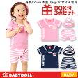 BOX付♪マリンコーデギフトセット(Tシャツ/パンツ/帽子)-子供服 ベビー ベビードール BABYDOLL starvations-6171B