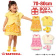 50%OFF アウトレットSALE ギフトBOX付♪ガーリーコーデギフトセット ワンピ 丸襟カーデ 3点セット-子供服 キッズ ベビー服 ベビードール BABYDOLL starvations-2752