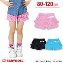50%OFF アウトレットSALE フリルショートパンツ-子供服 ベビー キッズ 女の子 ベビードール BABYDOLL starvations-7675K_hpn