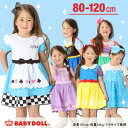 50%OFF アウトレットSALE ディズニー なりきりプリンセスワンピース-子供服 ベビー キッズ ベビードール BABYDOLL starvations「DISNEY★Collection」-7716K_op