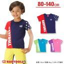 50%OFF アウトレットSALE 星切替Tシャツ-子供服 ベビー キッズ 男の子 女の子 ボーイズ ガールズ ベビードール BABYDOLL starvations-8093K_sts