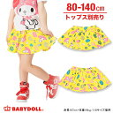 50%OFF アウトレットSALE サンリオ マリン総柄スカート-子供服 ベビー キッズ 男の子 女の子 ベビードール BABYDOLL starvations My Melody-9610K_ss_sk