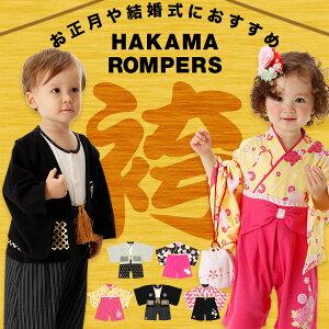 b3cbaba02a62a 送料無料 BABYDOLL 袴ロンパース 子供服 男の子 女の子 ブラック ピンク イエロー 80-
