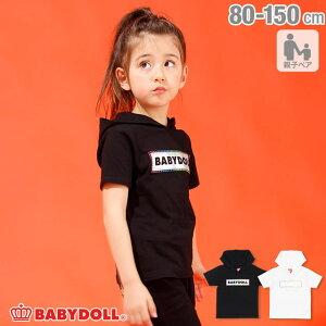 【期間限定 アウトレットSALE】親子お揃い フード付き Tシャツ (ボトム別売)2177K ベビードール BABYDOLL 子供服 ベビー キッズ 男の子 女の子