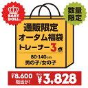 10/4NEW 福袋 トレーナー 3点セット 3557K ベ...