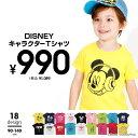NEW ディズニー ハッピープライス Tシャツ 4202K ベビードール BABYDOLL 子供服 ベビー キッズ 男の子 女の子 /DISNEY