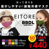 NEW★新色追加★ 3枚入り 接触冷感マスク EITORE×BBDL コラボ 4720