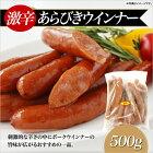 激辛あらびきウインナー500g刺激的な辛さの中にポークウインナーの旨味が広がるおすすめの一品。