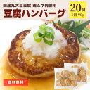豆腐ハンバーグ 1.8kg 20個 (10個×2袋)冷凍食品 送料無料 ハン……