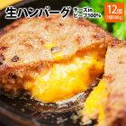 チーズインビーフ生ハンバーグ180g×12個冷凍