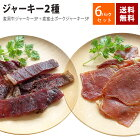 【送料無料】麦黒牛ジャーキー3個+麦富士ポークジャーキー3個合計6個セットまとめ買いでおトク!!食べきりサイズ。
