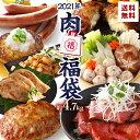福袋 食品 肉 4.7kg コロナ 応援 支援 スターゼン ローストビーフ 鶏だんご ハンバーグ 米 ...