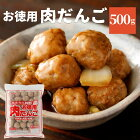 \プライスダウン・9/7(木)1:59まで/お徳用肉だんご500g主原料に国産鶏肉を使用!!