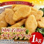 国産若鶏のチキンナゲット1kg【お買得】