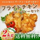 【送料無料】フライドチキンパーティーセット(20ピース)