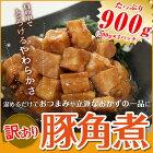 【訳あり】豚角煮900g(300g×3)