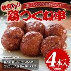 鶏つくね串(軟骨入り)300g(4本入)コリコリした食感が味わえます。