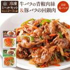 冷凍食品ミールキット青椒肉絲回鍋肉合計4パック各種2パック(1パック2〜3人前)