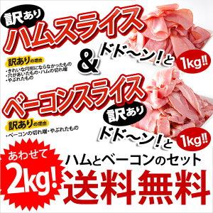 029-1ベーコンハムスライスセット合計2kg(冷蔵)【送料無料】【訳あり アウトレット 業務用 ハム ベーコン スライス 切落し】