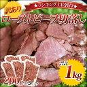 014ローストビーフ(5パック)【送料無料】【訳あり ローストビーフ アウトレット 牛肉 切り落し 1kg 小分け おつまみサンドイッチにも】