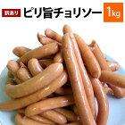 【数量限定】訳ありピリ旨チョリソー1kg/アウトレット/わけあり/業務用/豚肉/ブタ/JAS規格(冷凍)