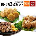肉 冷凍食品 業務用 最大4,5kg 選べる3点セット 送料...