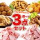 冷凍食品 業務用 肉 最大4.5kg 選べる3点 セット 送料無料 大容量 訳あり ベーコ…