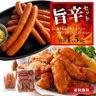 【送料無料】旨辛セット(チキンスティックスパイシー1kg+激辛あらびきウインナー500g)合計2点セット