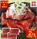 [訳あり] ローストビーフ スライス 2kg (500g×4...