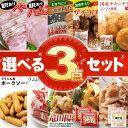 肉 冷凍食品 業務用 最大4,5kg 選べる3点セット 送料無料 大容量 訳あり わけあり ベーコン ...