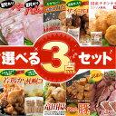 【送料無料】選べる3点セット...