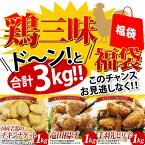 【送料無料】鶏三昧福袋合計3kg!!チキンナゲット+竜田揚げ+手羽先ピリ辛