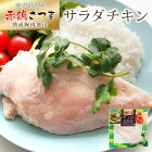 赤鶏さつまサラダチキンプレーン