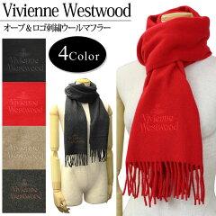【新品】【お値段見直しました】ヴィヴィアン・ウエストウッド Vivienne Westwood ヴィヴィアンウエストウッド オーブ&ロゴ刺繍ウールマフラー(ブラウン刺繍・同色刺繍) 2014年新作入荷 メンズ レディース ブランド S10 FN83/S11 FN83/S15 FM17//VWW-MUF-01【P25Jan15】
