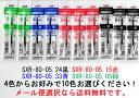 三菱鉛筆 ジェットストリーム ボールペン替え芯 SXR-80-05 色の組み合わせ自由!10本セット メール便で送料無料!※配送保証なし