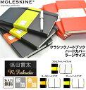 【名入れ無料!】【MOLESKINE モレスキン】クラシック...