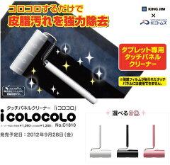 タッチパネルクリーナー iコロコロ iCOLOCOLO【税込4,320円以上で送料無料!】ヒルナンデス!...