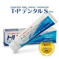 【3個以上購入で送料無料】T・PデンタルS[トルマリン入り歯みがき](医薬部外品)