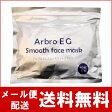 【1袋40枚】アルブロegスムースフェイスマスク 40枚 シートマスク 日本製 シートパック コットン100アルブロフェイスマスク(40枚入り)シートマスク・パック フェイスマスク【suhada】