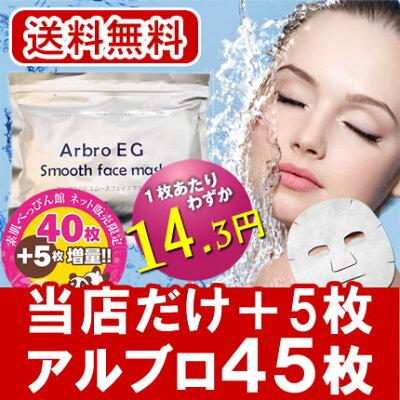 アルブロEG スムース フェイスマスク 通常40枚 → 素肌べっぴん館だけ→45枚【限定増量パッケー...