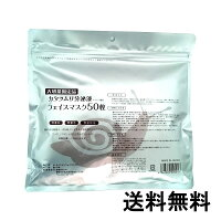 【メール便送料無料】かたつむり パック カタツムリフェイスマスク 50枚 シートマスク 日本製 フェイスマスク カタツムリマスク パック シートマスク・パック マスク【suhada】